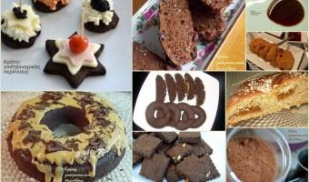 9 συνταγές με χαρουπόμελο και χαρουπάλευρο