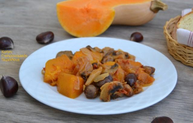Κολοκύθα στιφάδο με μανιτάρια, κάστανα και ελιές