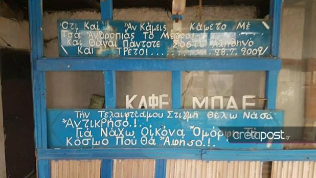 Εξώπορτα από το σπίτι του τελευταίου κατοίκου των Πάνω Περβολακίων