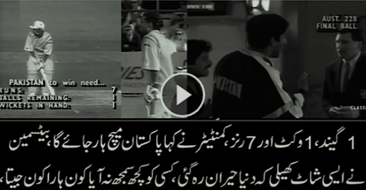 Unbelievably Pakistan Chased 17 runs off last over