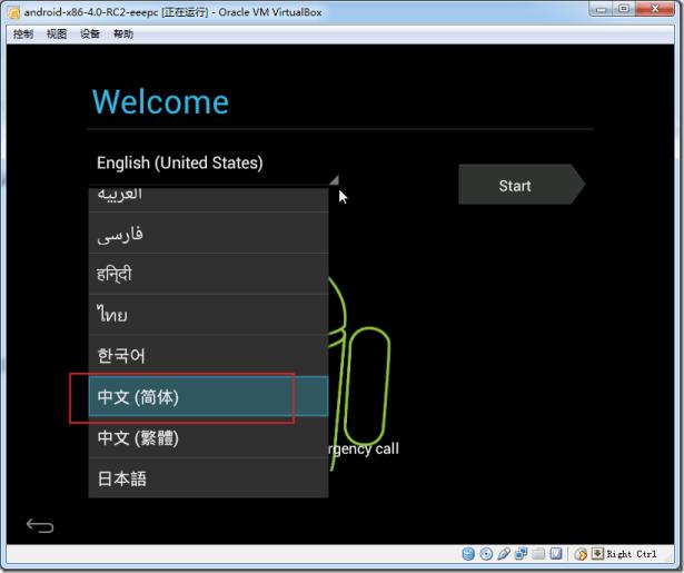 keyboard to choose zhcn
