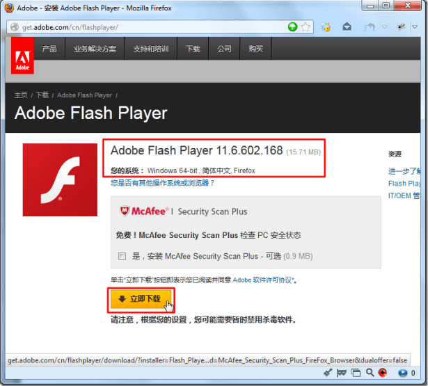 download and install adobe flash player 11.6.602.168 win7 x64