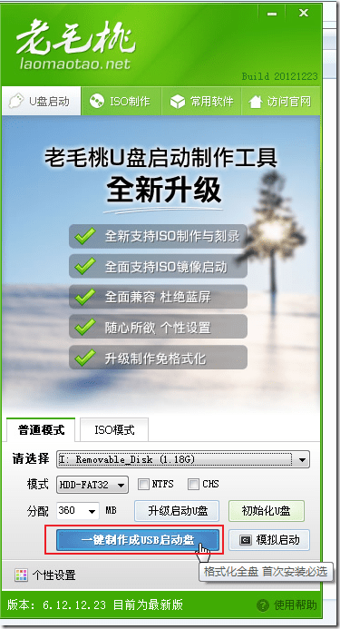 one key to make laomaotao boot device