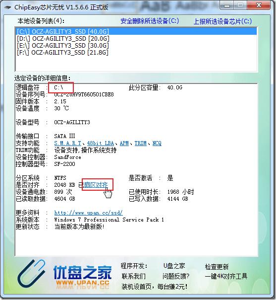 c disk 2048KB alignment