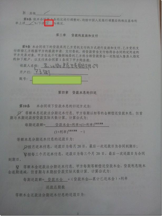 20130327_123843