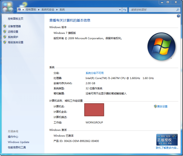 before install sp1 win7 info