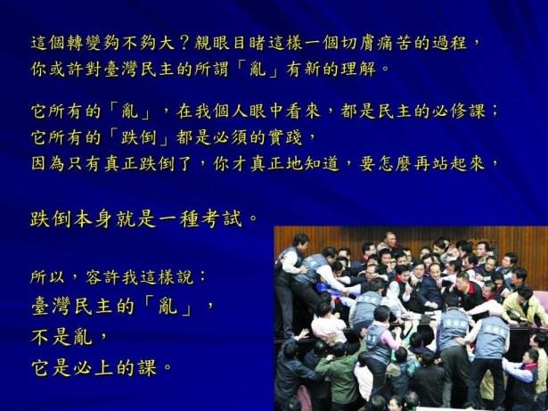 longyingtai_peking_presentation_26