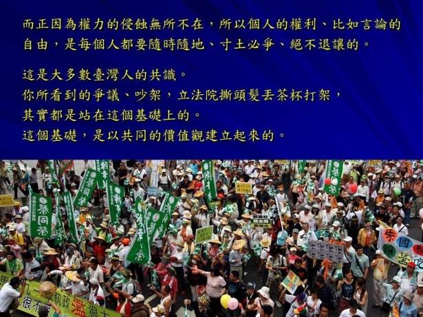 longyingtai_peking_presentation_28