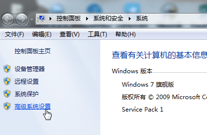 advanced system configuration for win7