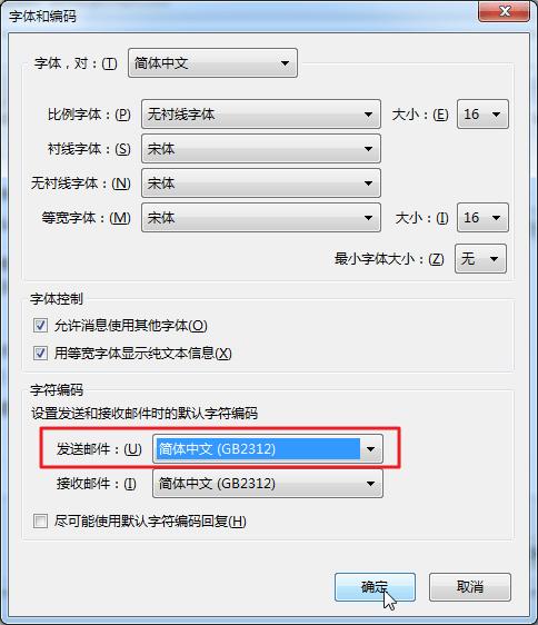 send mail default is gb2312