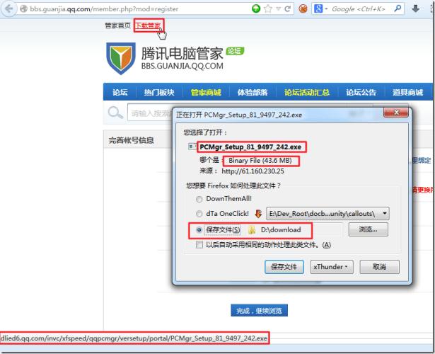 found qq manager offfline download address