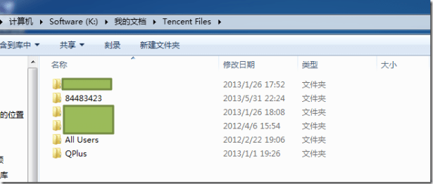 my document tencent files qq number folder