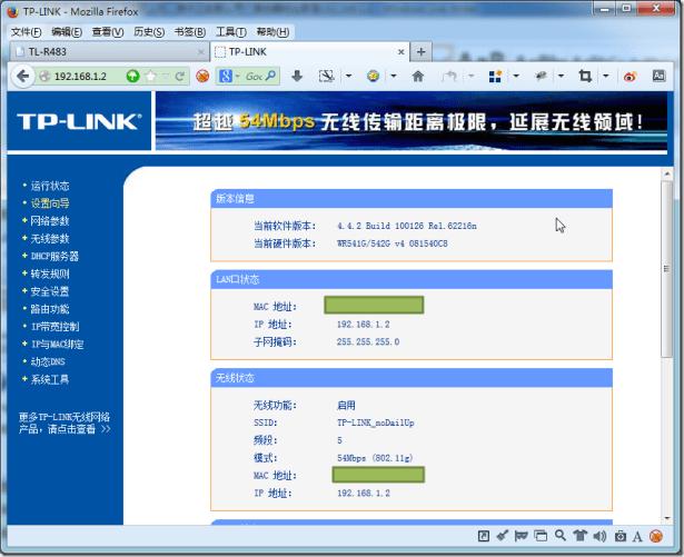 wr541g running infos 1