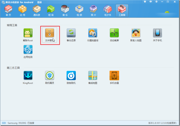 tencent phone mamager file manager