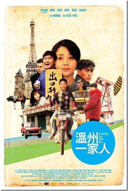wenzhouyijiaren poster
