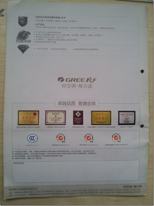 gree center air conditioner material - 12