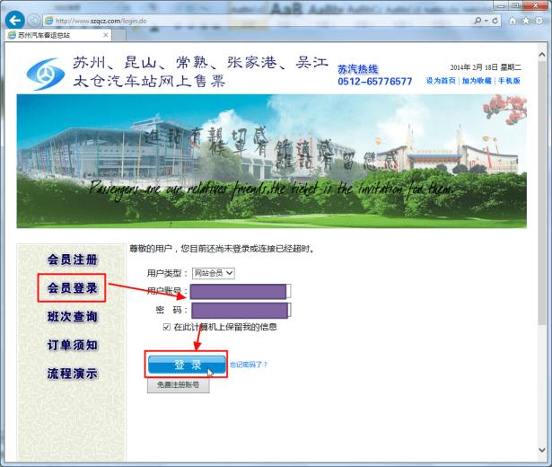member login user account and password login suzhou bus