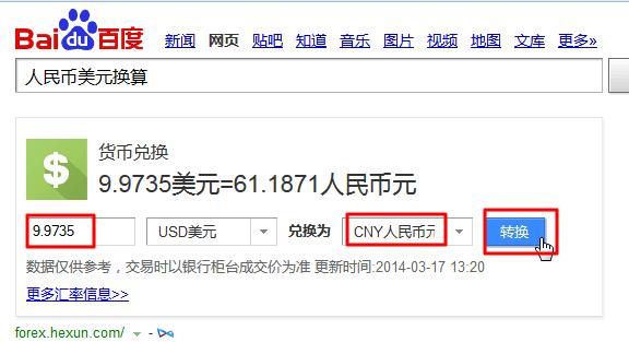 change 9.9735 dollar to cny rmb