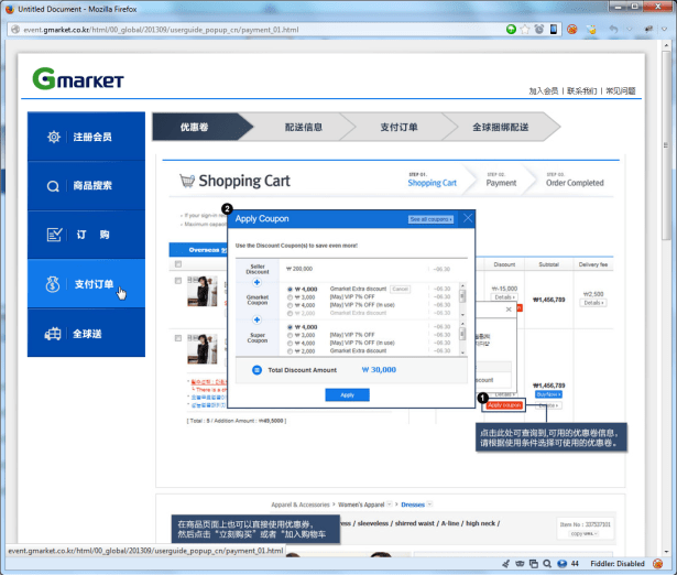 gmarket shopping step 4 payment check discount