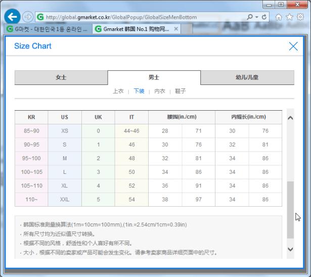 gmarket size chart men bottom 2