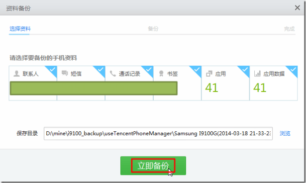 now can use qq sj to backup i9100g all content and data
