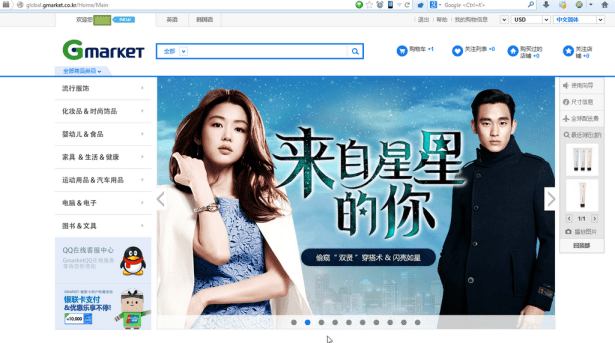 now gmarket show page in chinese