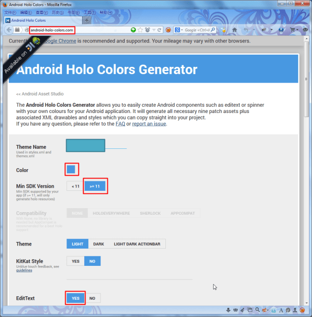 android holo colors generator for edittext