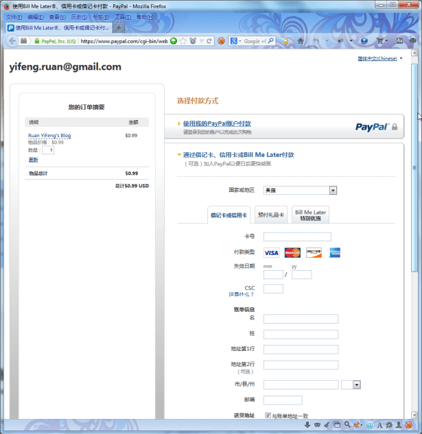 yifeng ruan gmail com for paypal donate page part up
