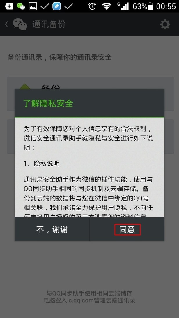 agree the privacy when use weixin backup phone contact