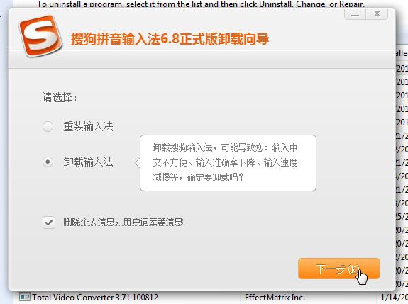 uninstall the sougou pinyin also remove personal data