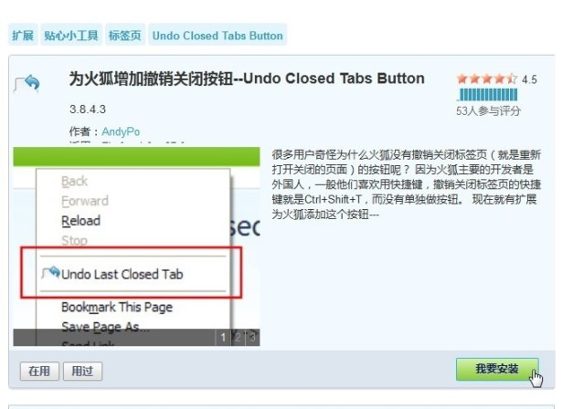 firefox addon undo closed tabs button