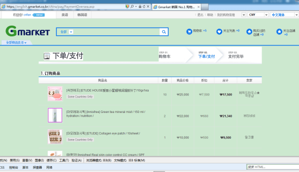 ie8 make gmarket page show normal