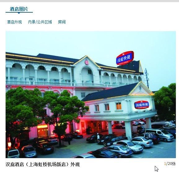 shanghai hongqiao airport hanting hotel