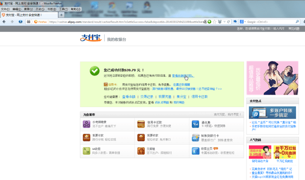 show alipay has pay done