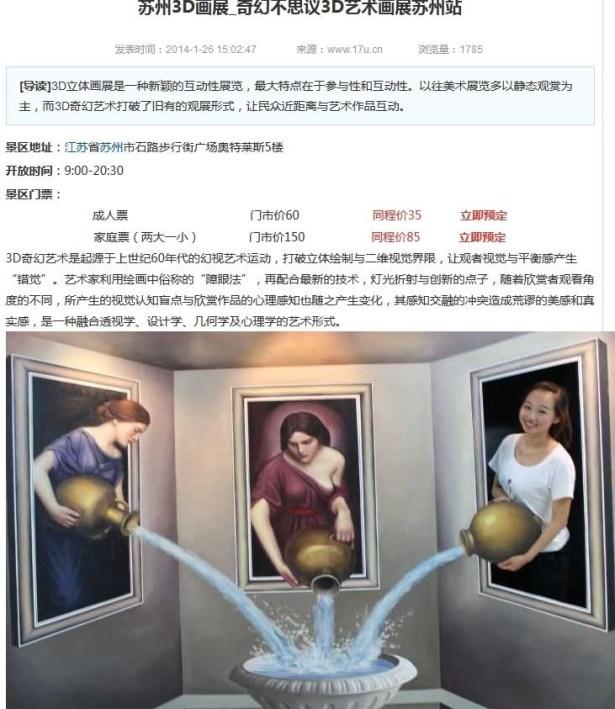 suzhou 3d amazing exhibition