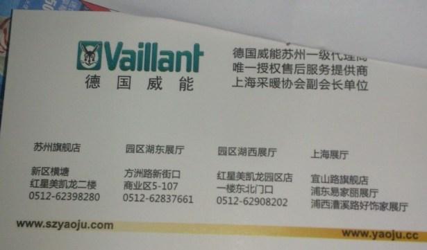 suzhou yaoju heating floor villant
