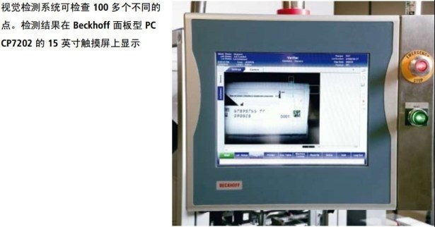 vision detect system check 100 type show on beckhoff pc