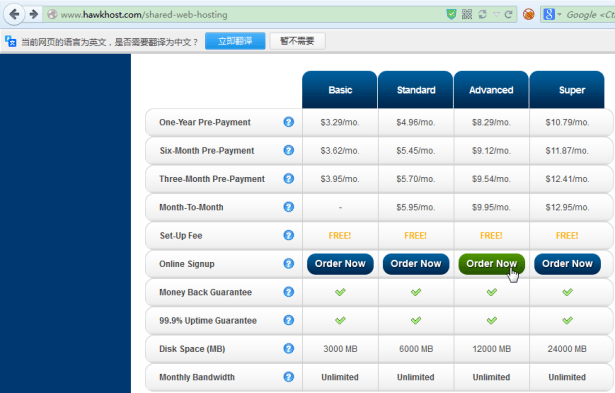 click advanced type to buy the hawkhost virtual host