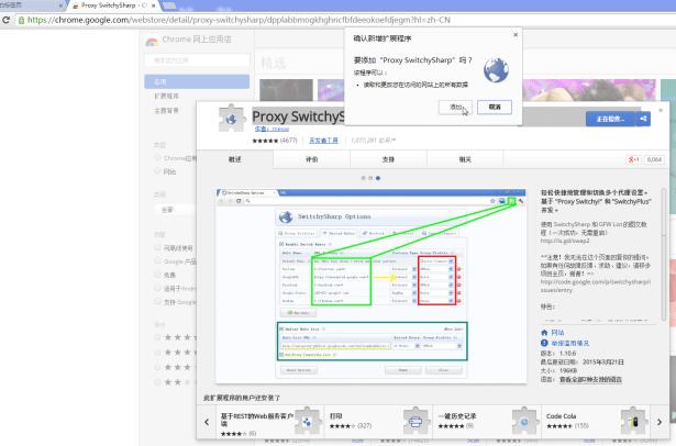 chrome install proxy switchsharp plugin add