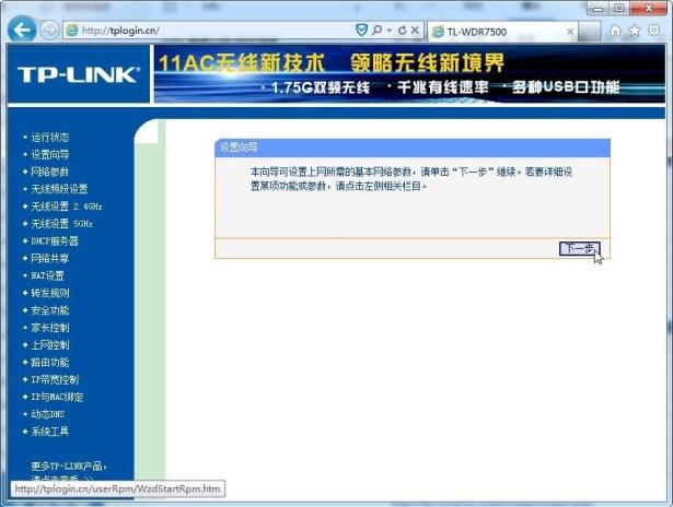 tplogin cn settings guid main page