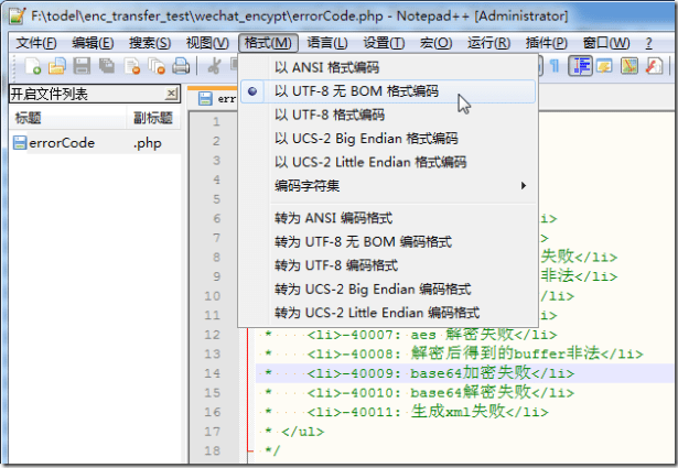 all converted files encoding is utf8 show in npp