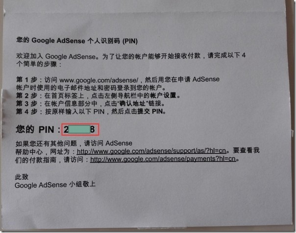 your google adsense pin id code