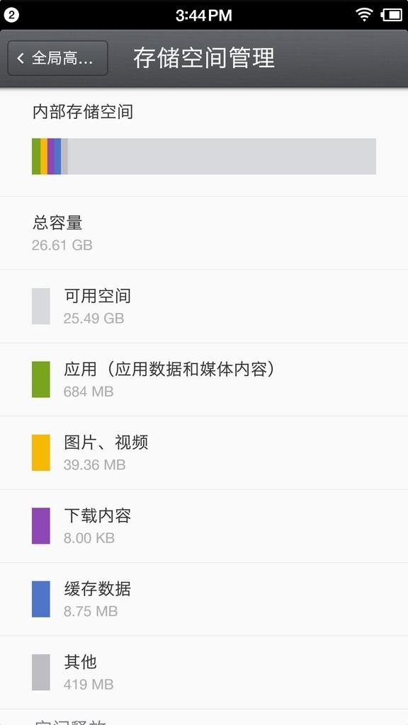 Screenshot_2016-02-05-15-44-24-426_设置