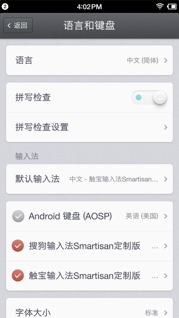 Screenshot_2016-02-05-16-02-17-159_语言和键盘