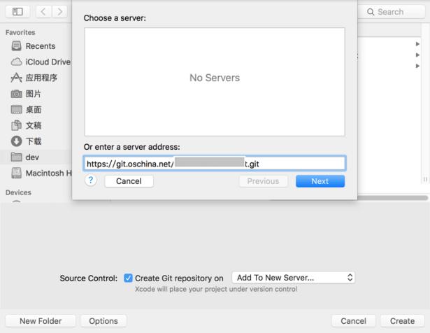 enter a new git server address when create git xcode