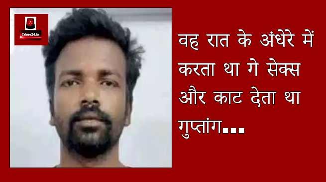 चेन्नई : वह रात के अंधेरे में करता था गे सेक्स और काट देता था गुप्तांग...