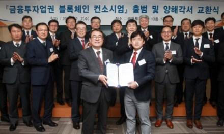 Corea del Sur lanza oficialmente el primer consorcio blockchain del país