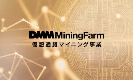 DMM.com Group, la tienda de entretenimiento japonesa, anuncia proyecto de minería