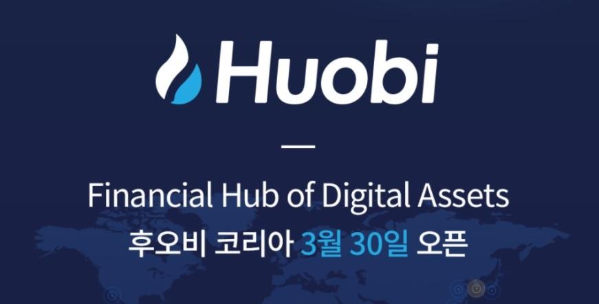 Casa de cambio de criptomonedas Huobi inicia operaciones en Corea del Sur