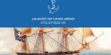 Το πρώτο συνέδριο για τον εξηλεκτρισμό της ναυτιλίας  στο ΚΠΣΙΝ 22